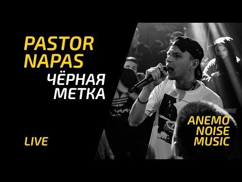 Pastor Napas - Чёрная метка (Studio Live 2019)