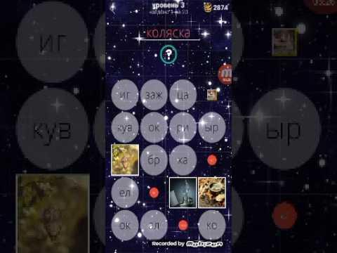 Ответы на игру 580 Фото 17 уровень