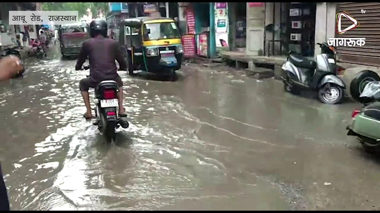 आबूरोड: अर्बुदा अंचल में मूसलाधार बारिश से सड़कें हुई जलमग्न