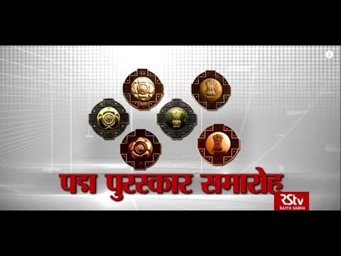 Padma Awards presentation ceremony | March 11, 2019