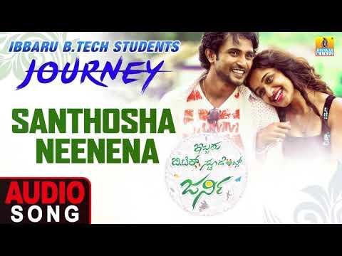 Santhosha Neenena - Audio Song | Ibbaru B Stundents Journey - Kannada New Movie | Jhankar Music