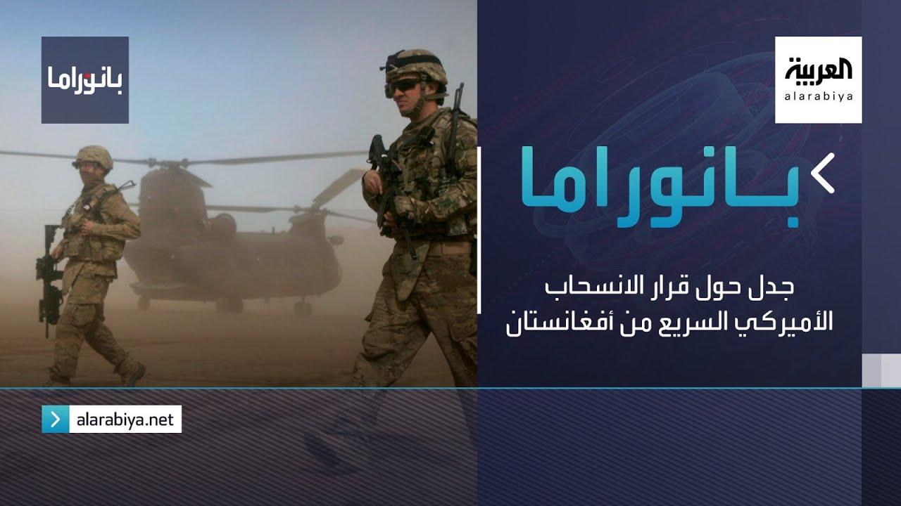 بانوراما | جدل حول قرار الانسحاب الأميركي السريع من أفغانستان  - نشر قبل 3 ساعة