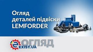 Огляд деталей підвіски LEMFORDER | Обзор деталей подвески LEMFORDER: тест, отзывы