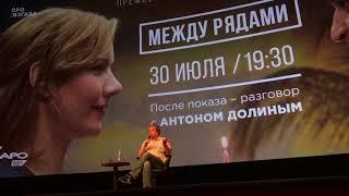 Премьера фильма «Между рядами» Томаса Штубера + Q&A с Антоном Долиным. 30 июля 2018 года