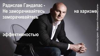 Управлять собой на 100%  Как быстро достигать цель Радислав Гандапас #мотивация