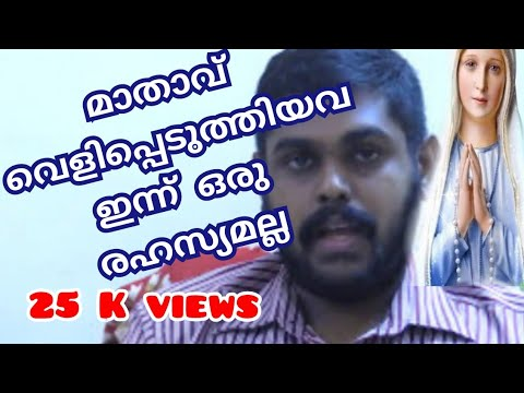 Fatima Apparition third part, the three secrets and explanation in malayam