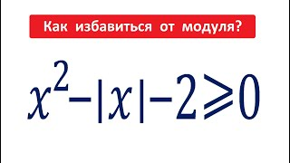 Как избавиться от модуля ★ Решите неравенство ★ x^2- x -2≥0