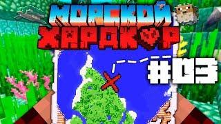 МАЙНКРАФТ ЛП МОРСКОЙ ХАРДКОР - КАРТА СОКРОВИЩ! #03 (Minecraft 1.13)
