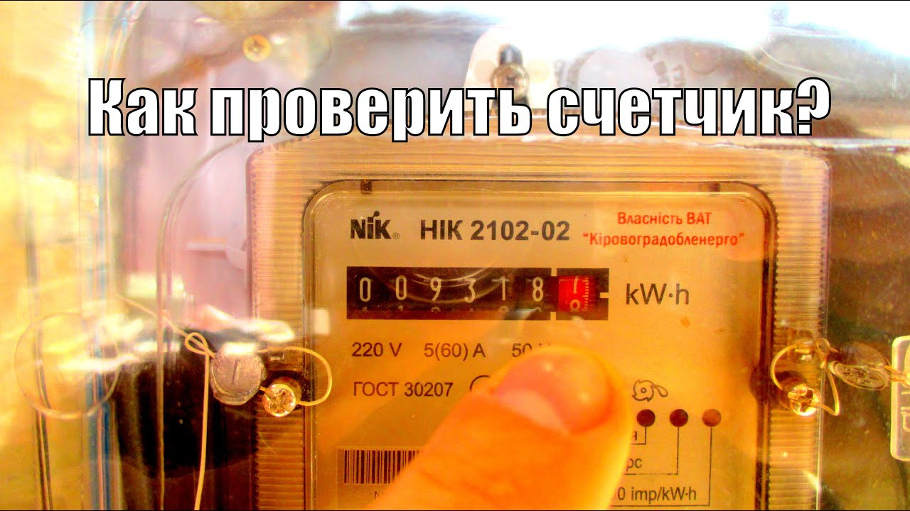 Как проверить счетчик электроэнергии с помощью ваттметра.