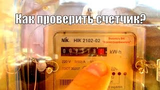 видео Как проверить счетчик электроэнергии на точность в домашних условиях?