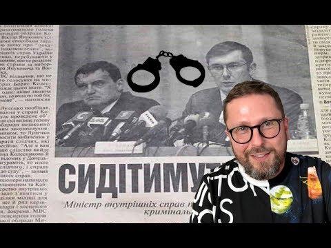 видео: Из-за чего на самом деле стыдно Юрию Луценко
