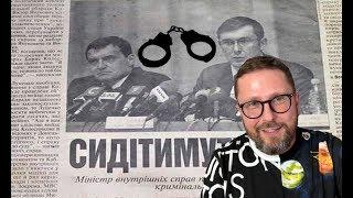 Из-за чего на самом деле стыдно Юрию Луценко