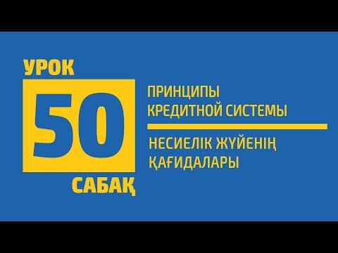 50 САБАҚ | Несиелік жүйенің қағидалары (Принципы кредитной системы)