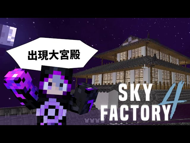 Minecraft 模組包生存 - 天空工廠4 #32 將產線搬進家 搬著搬著搬出一座大宮殿