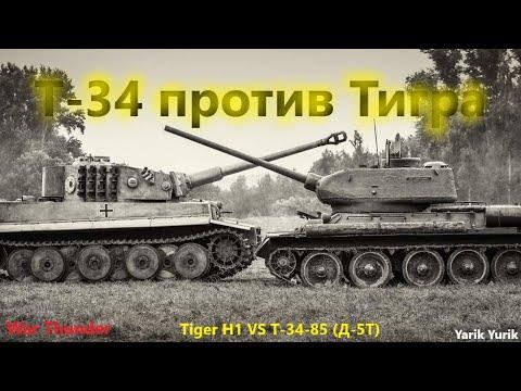 Т 34 ПРОТИВ ТИГРА. ВАР ТАНДЕР. Т-34-85 (Д-5Т) ПРОТИВ TIGER H1. БАТЛ-СРАВНЕНИЕ.