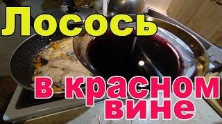 Лосось в красном вине - быстро и вкусно!