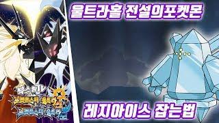 포켓몬스터 울트라 썬 문 공략 - 울트라홀 전설의포켓몬 레지아이스 잡는법 (포켓몬스터 울트라썬문 공략 / Pokémon Ultra Sun·Moon)