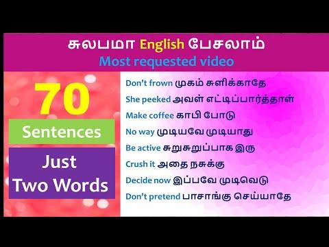 70 Short Sentences - Two-Word Sentences in English and Tamil - Spoken English through Tamil