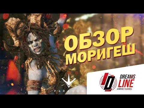 видео: paragon: Обзор Моригеш