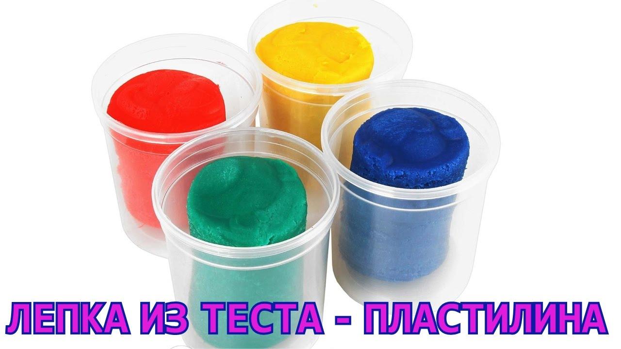 Как сделать пластилин из теста фото 953