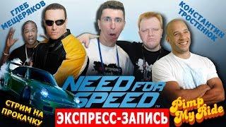 Экспресс-запись стрима по Need For Speed 11.03.2016 Стрим На Прокачку