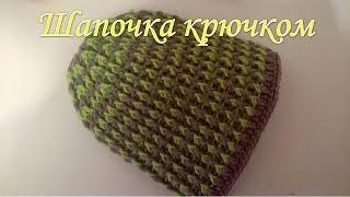 Шапка крючком/crochet hat
