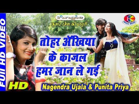 Nagendra Ujala का इंटरनेशनल हिट गीत || Tohar Ankhiya Ke Kajal Hamar Jaan Le Gail