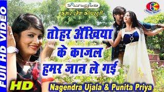 तोहार अँखियाँ के काजल हमार जान ले गईल Tohar Ankhiya Ke Kajal Hamar Jaan le Gail | Nagendra Ujala