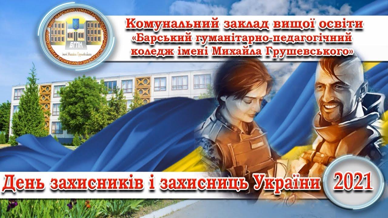 14 жовтня  – знаменна дата в державному календарі України