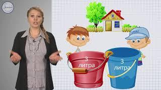 Математика 1 класс  Задачи на сравнение