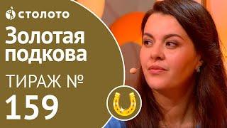 Столото представляет | Золотая подкова тираж №159 от 16.09.18