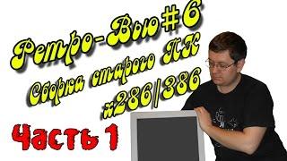 Сборка древнего ПК х286-386 (1 часть) Ретро-вью#6
