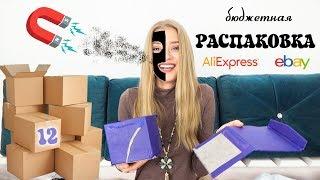 РАСПАКОВКА 12 посылок с примеркой с Aliexpress и Ebay #109 | ОЖИДАНИЕ vs РЕАЛЬНОСТЬ | NikiMoran