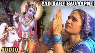 Yaad Kare Sau Aapne | Alltime Hit Gujarati Audio Devotional Songs | Prabhatiya Album