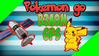 Pokemon GO ВИДЕО УРОК ПО ВЗЛОМУ И ТЕЛЕПОРТАЦИИ ПО МЕСТНОСТИ 2016![FIX!!!]