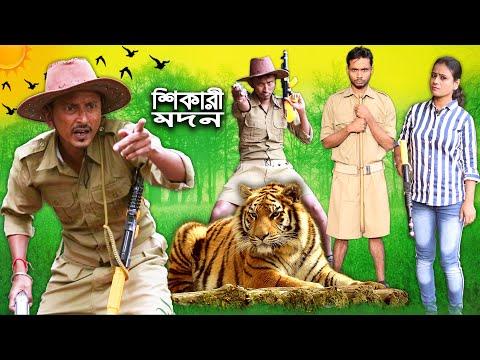 Sikari Modan || Sunil And Pinki || Film Star Celebrity
