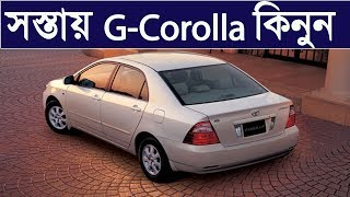 Buy Toyota 'G-Corolla' At Cheap Price | Best Second Hand Car Showroom In Dhaka | Mamun Vlogs-Review
