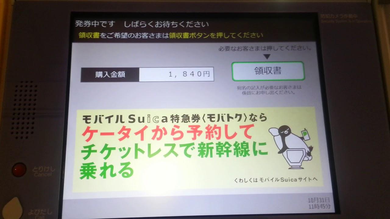 新幹線 書 suica モバイル 領収 モバイルSuicaで新幹線!に乗ってみた(9個の疑問編)(3/4 ページ)