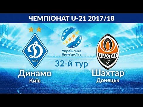 LIVE! - U-21 - ДИНАМО КИЇВ - ШАХТАР ДОНЕЦЬК