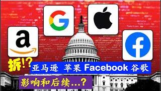"""【拆!】💥 💥  美国会""""5大提案"""" 打压科技巨头... ... 亚马逊(AMZN) 、苹果(AAPL)、Facebook (FB ), 谷歌 (GOOG, GOOGL) 影响和后续... ... ?"""