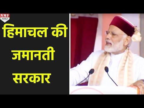 🔴LIVE: PM Modi's Speech at Public Meeting in Luhnu, Bilaspur