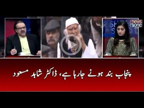 Punjab Baand Honay Jaraha Hai   Dr.Shahid Masood