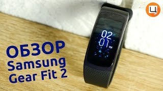 Обзор Samsung Gear Fit 2. Гаджетариум #140