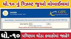💥 ધોરણ 10 રિઝલ્ટ   GSEB STD 10 Result 2019   GSEB SSC result 2019   Gujarat Dhoran Result 2019