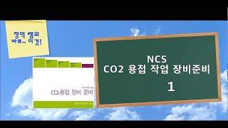 NCS 교재- CO2용접 장비준비(1-1 CO₂ 용접기…