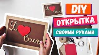 Как сделать открытку своими руками ♡ DIY ✿