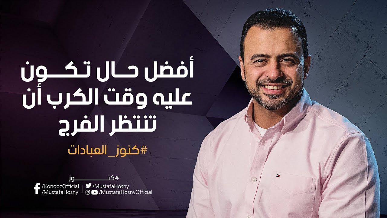 أفضل حال تكون عليه وقت الكرب أن تنتظر الفرج - مصطفى حسني