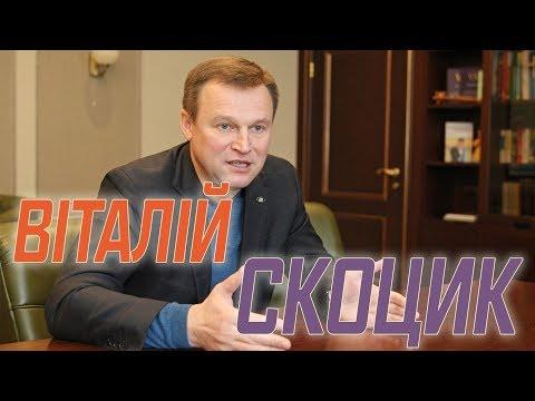 """СЕРІЯ 61: Скоцик Віталій – придумані нагороди та звання """"вірний для Януковича"""""""