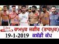 Rampur Jagir (Tarpur) Kabaddi Cup 2019 Live Now