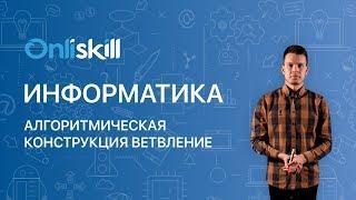 Информатика 8 класс: Алгоритмическая конструкция ветвление